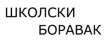 Боравак