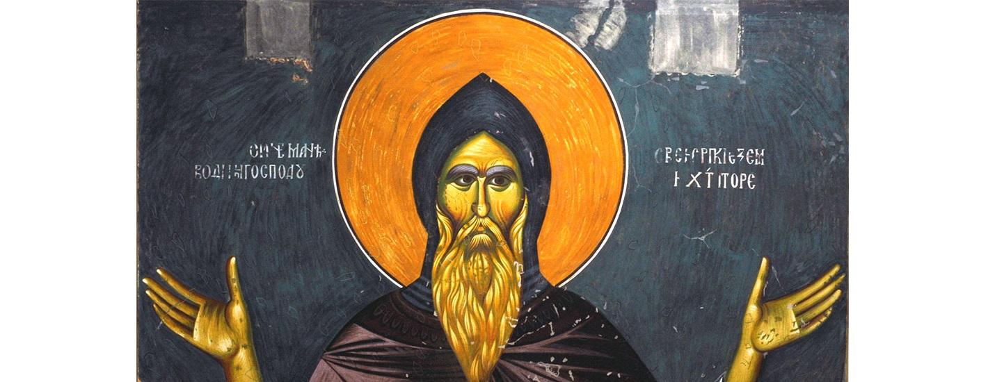 Стефан Немања
